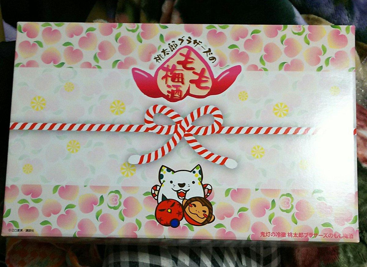 鬼灯の冷徹桃太郎ブラザーズの桃梅酒届いたぁ*。٩(ˊvˋ*)و✧*。ごっさ可愛い。:+((*´艸`))+:。しろの缶バッ