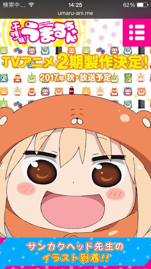 2017年 秋アニメ 干物妹!うまるちゃん第2期決定👏😆