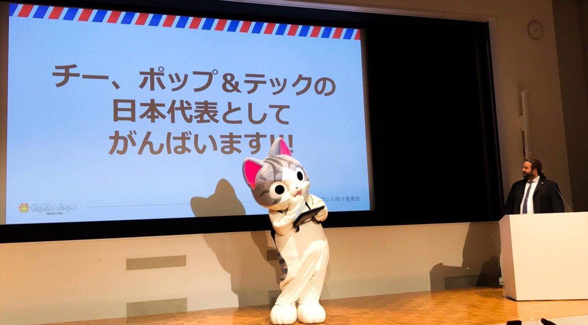 ★ 祝!! ★ジャパンエキスポの公式ゲスト決定ー!みゃー!チー、フランスの #ジャパンエキスポ に初とーじょーれす!うれ
