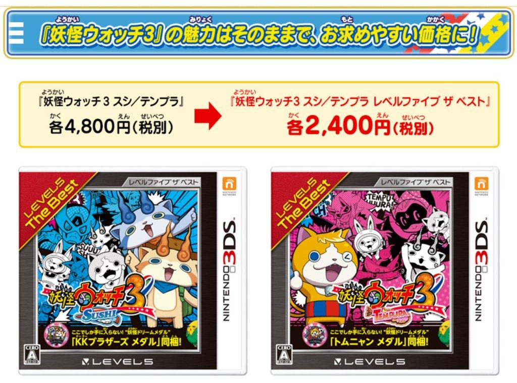 妖怪ウォッチ3が2400円で買える!レベルファイブ ザ・ベスト発売決定! | 妖怪ウォッチ3 攻略大百科
