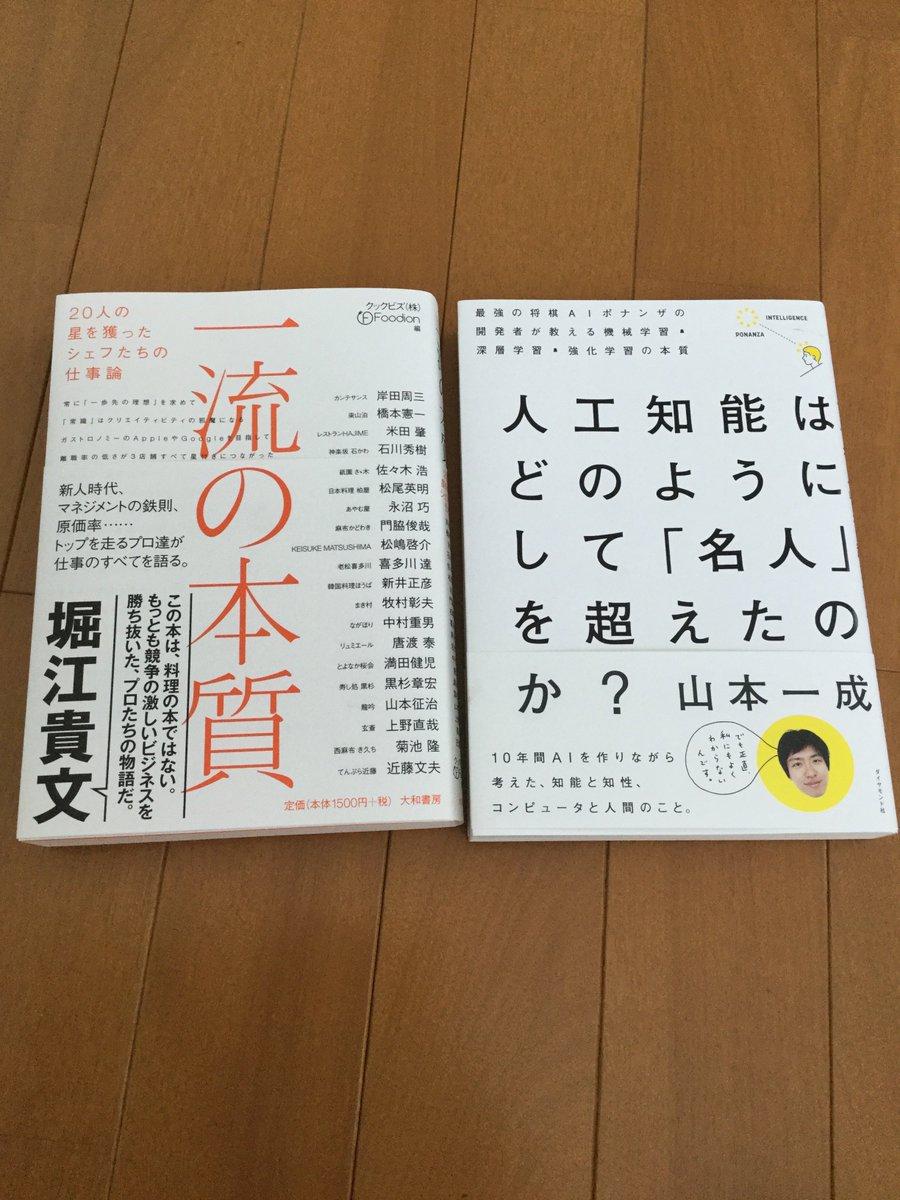 東竜門〜関東若手棋士〜