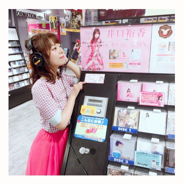 (ゆ)タワーレコード渋谷店さま!なんて素敵なキャッチコピー💓ありがとうございます🙂#yukachi #danmachi#