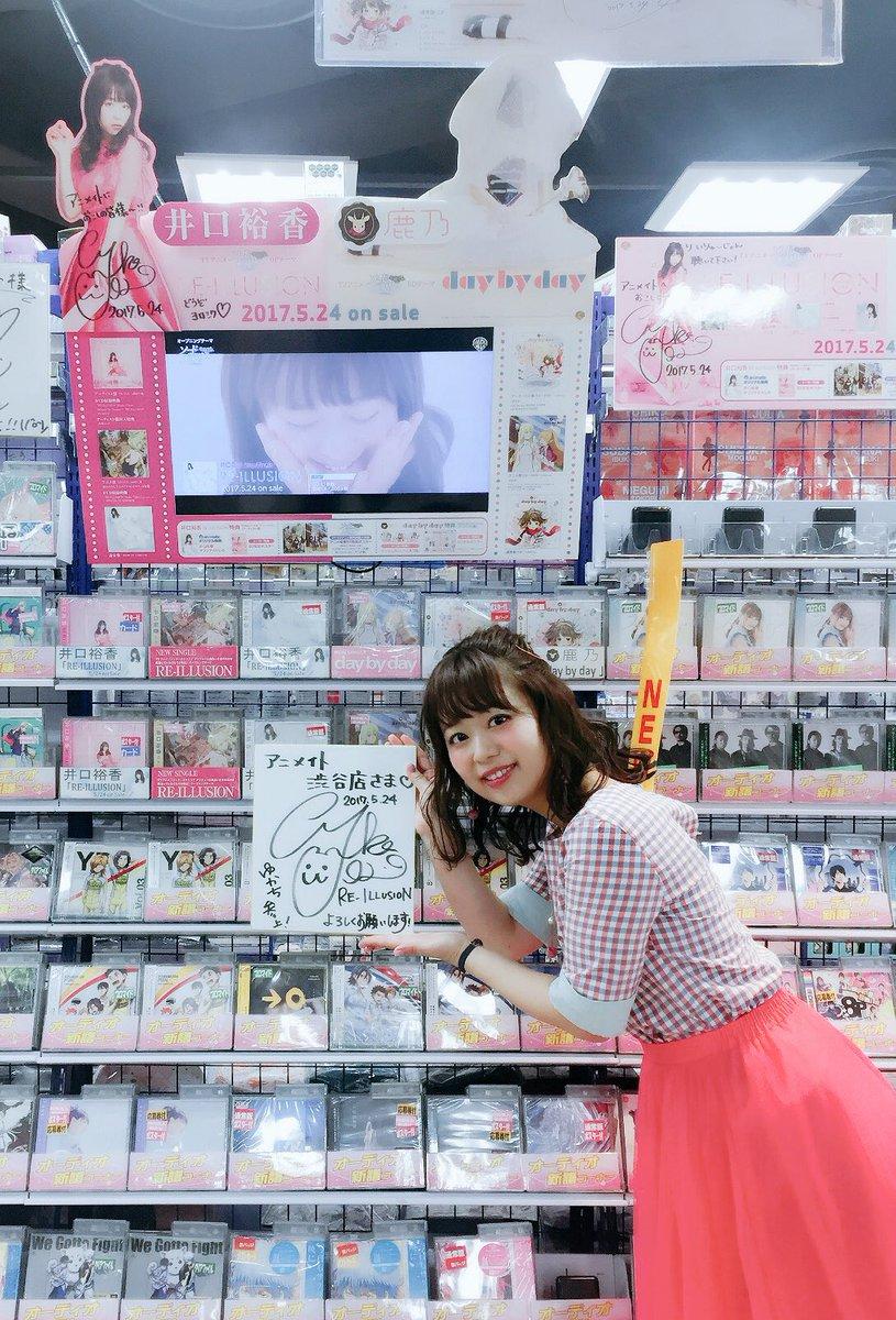 <井口裕香>続きまして、アニメイト渋谷さま。お忙しいのにお店の外までお見送り、ありがとうございます🙇💕#ここでまさかの背