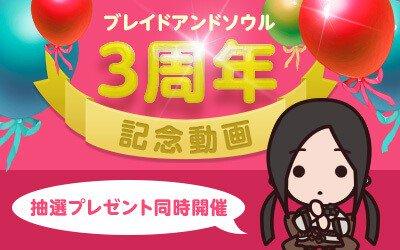 『ブレイドアンドソウル』「3周年記念動画」配信スタート!~動画連動Twitterキャンペーンも同時開催!~