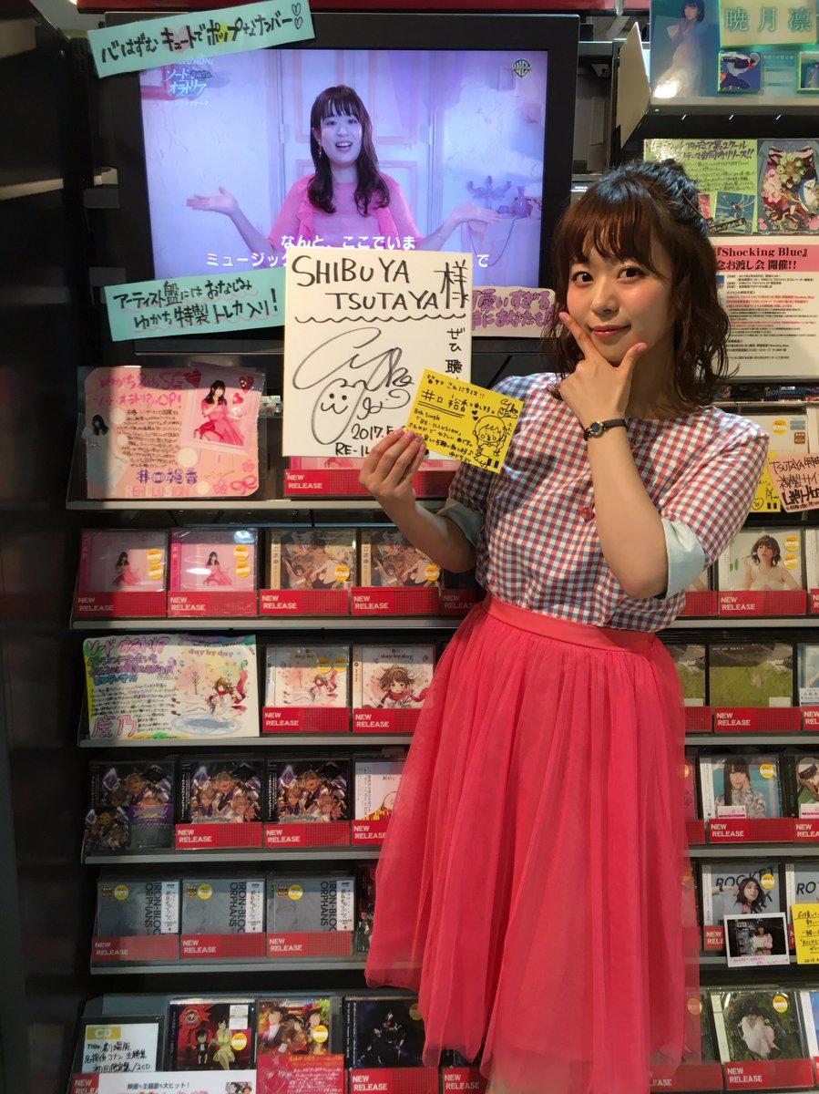 【ご来店!】「ソード・オラトリア」OPを収録した、8th SG『RE-ILLUSION』が本日発売!井口裕香さんがご来店