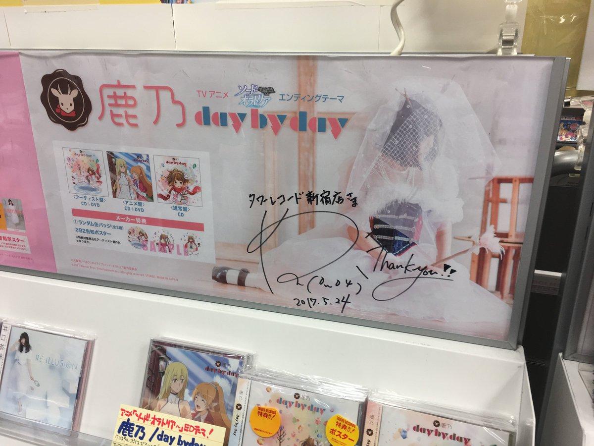 <鹿乃>本日発売!Newシングル「day by day」店舗さんへごあいさつ!場所を移動して、タワーレコード新宿店さん。