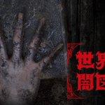 『闇芝居』シリーズの血を色濃く受け継いだ『世界の闇図鑑』は、期待を裏切らない傑作!動く紙芝居感という特殊な手法はそのまま