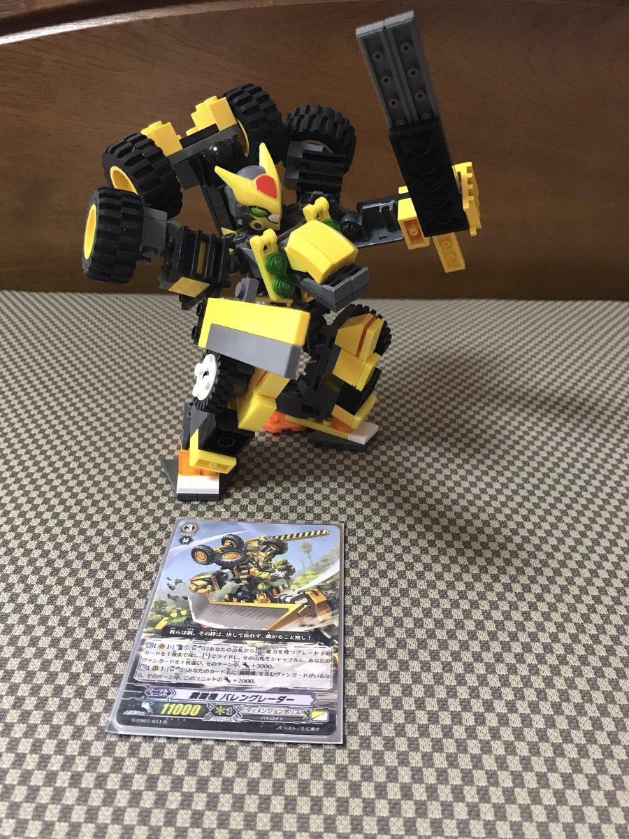 折角なんで昔レゴブロックとテンカイナイトを駆使して作ったナンチャッテ鋼闘機バレングレーダーも投稿しとこう。デッキの話とか
