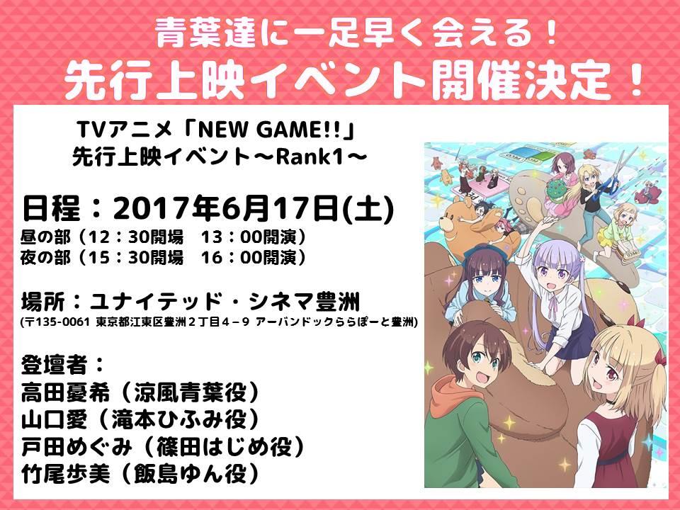 6月17日(土)開催【TVアニメ「NEW GAME!!」先行上映イベント~Rank1~】チケットプレオーダーはいよいよ今