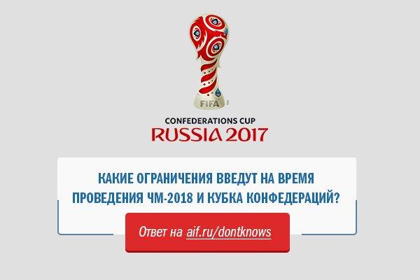 Кубок конфедераций 2018 даты проведения в москве
