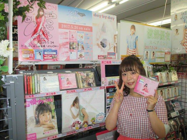 【CD】#井口裕香 さんニューシングル「RE-ILLUSION」が好評発売中ゲマ~♪なんと、ご本人様にもご来店いただきま