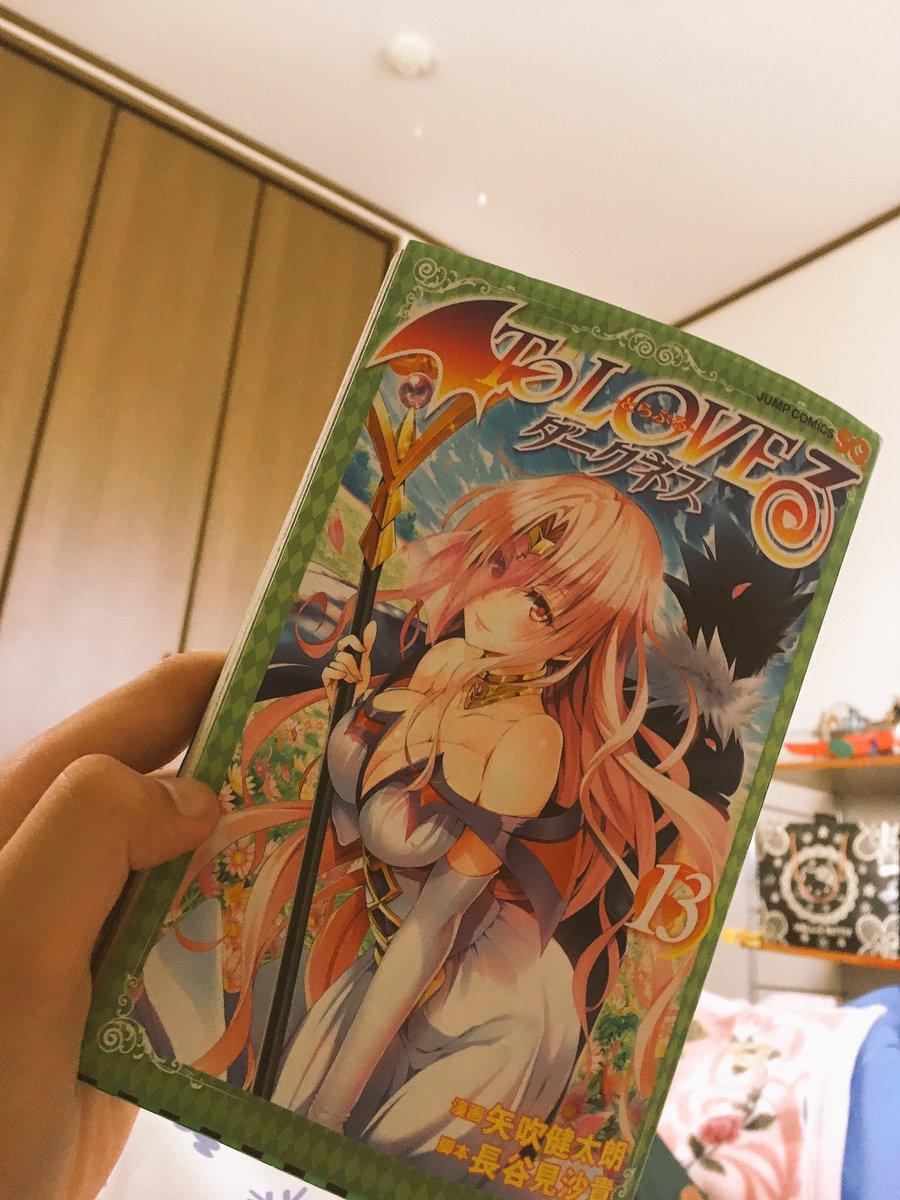 友達からToLOVEるの13巻貰いました。ありがとうございます。どこに隠そう、、、