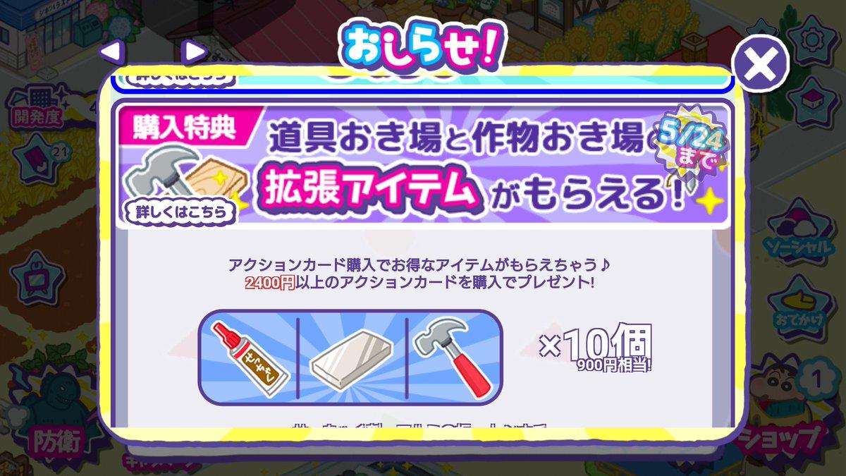 今なら2400円以上のアクションカードを買うと、道具置き場と作物置き場のアイテムが、期間中お1人様1回限り貰えるよ!お得