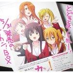 【告知】5/31はアニメ「レーカン!」Blu-ray&CD完全BOXが、そして6/7には「レーカン!(8)」が発