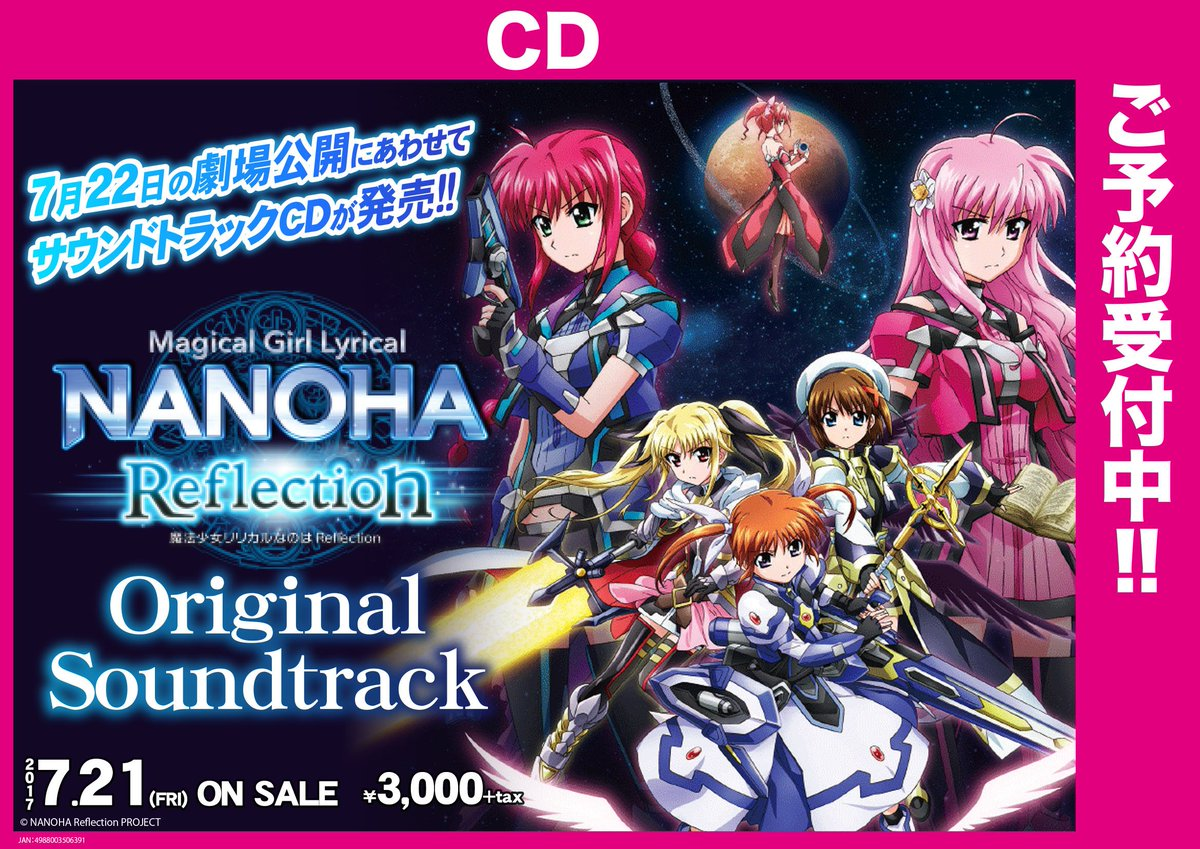 【サウンドトラック】「劇場版 #魔法少女リリカルなのは Reflection Original Soundtrack」ご