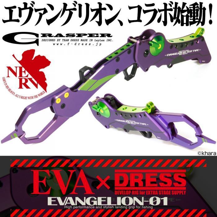 【買えばいいと思うよ】EVA×DRESSのフィッシュグリップ「グラスパーEVANGELION-01」が真面目にイケてる件