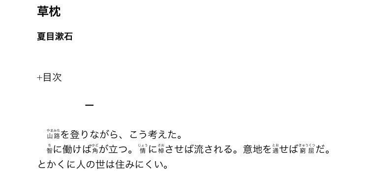 やっぱりこれは日本文学の最強のパンチラインですね