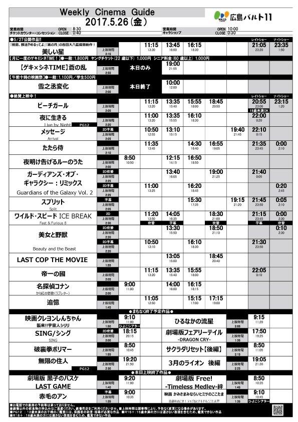 ★広島バルト11 上映スケジュール★5月26日(金)◆5月26日(金)終了作品◆・赤毛のアン・ひみつのここたま・劇場版F