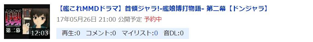 【お知らせ】MMDドラマ新作「首領ジャラ!-艦娘博打物語-」第二幕は1時間後の21時に公開です!イカサマを見抜くヒントは