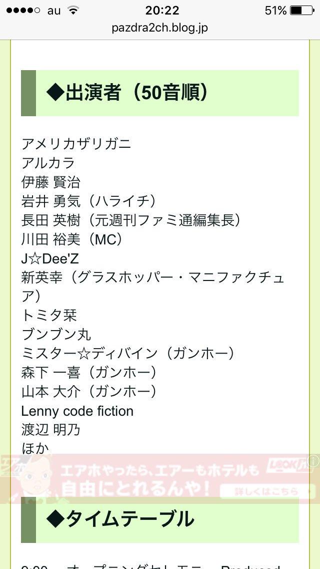 今週末のガンフェスの出演者名に渡辺明乃さんの名前あるけど、パズドラにToLOVEるコラボ来ちゃうか⁉︎