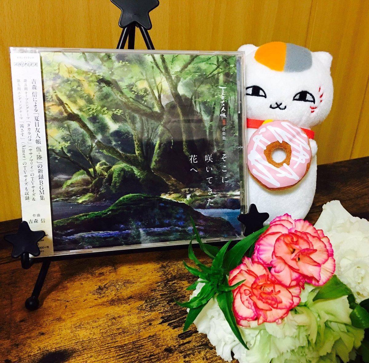 夏目友人帳の新サントラ、吉森信さんの「夏目友人帳 伍・陸 音楽集そこに咲いてきた花へ」が発売開始されました✨5期放送時か