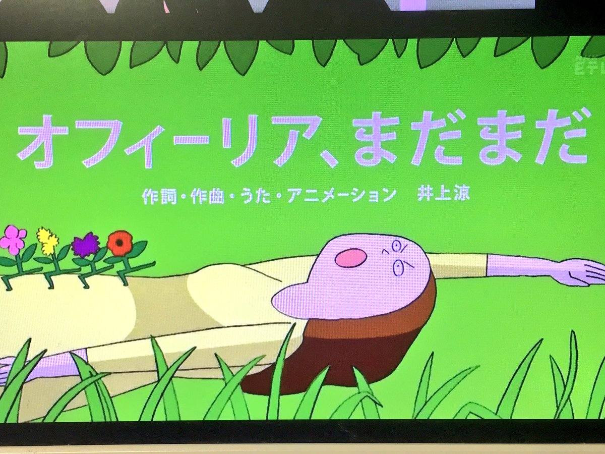 NHK Eテレの『びじゅチューン!「オフィーリア、まだまだ」』を見た。フリップフラッパーズ好きなら、見るべき!かなぁ?、