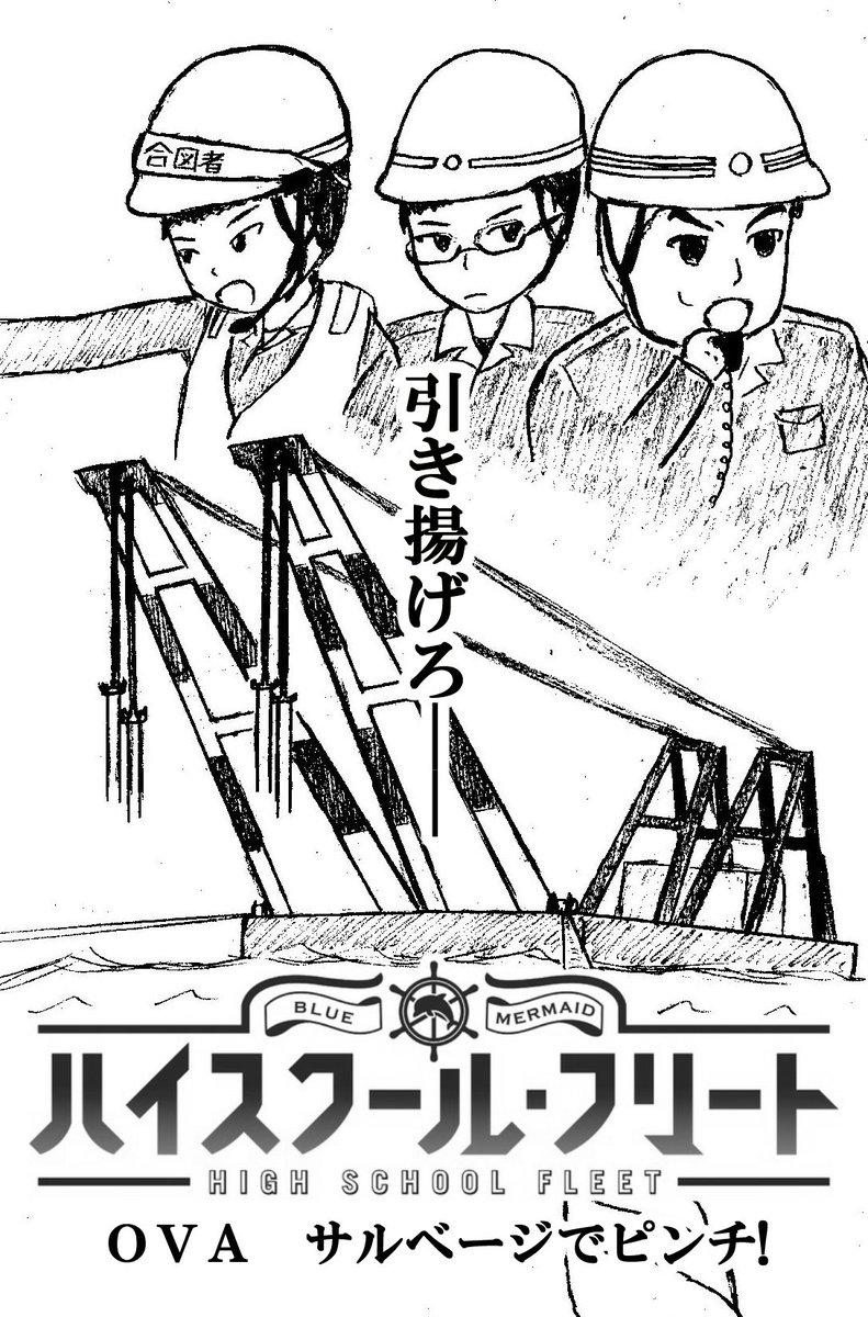 はいふりOVA観ました! 着底した「晴風」をサルベージするために集結した男たちのアツい物語でしたね!! #起重機船 #は