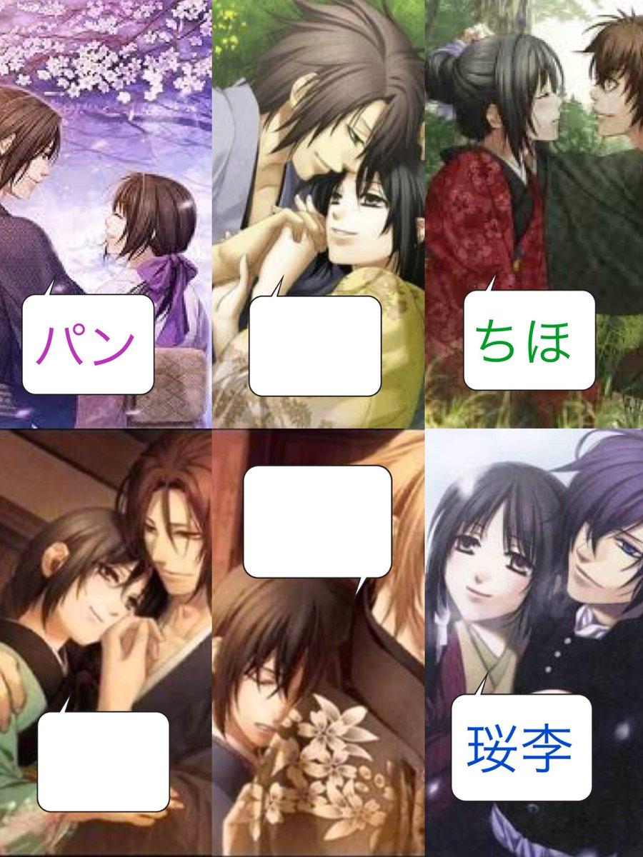 【ゆるぼ】来年春に札幌市内スタジオor和室で薄桜鬼 嫁併せやりませんか??((o(。>ω<。)o))興味があ