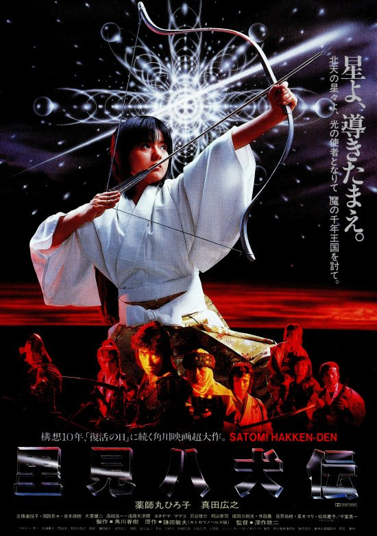 Amazonプライムで「里見八犬伝」見たよー!!古いながら、しっかり見られる良き映画でした。薬師丸ひろ子が超日本美人で、