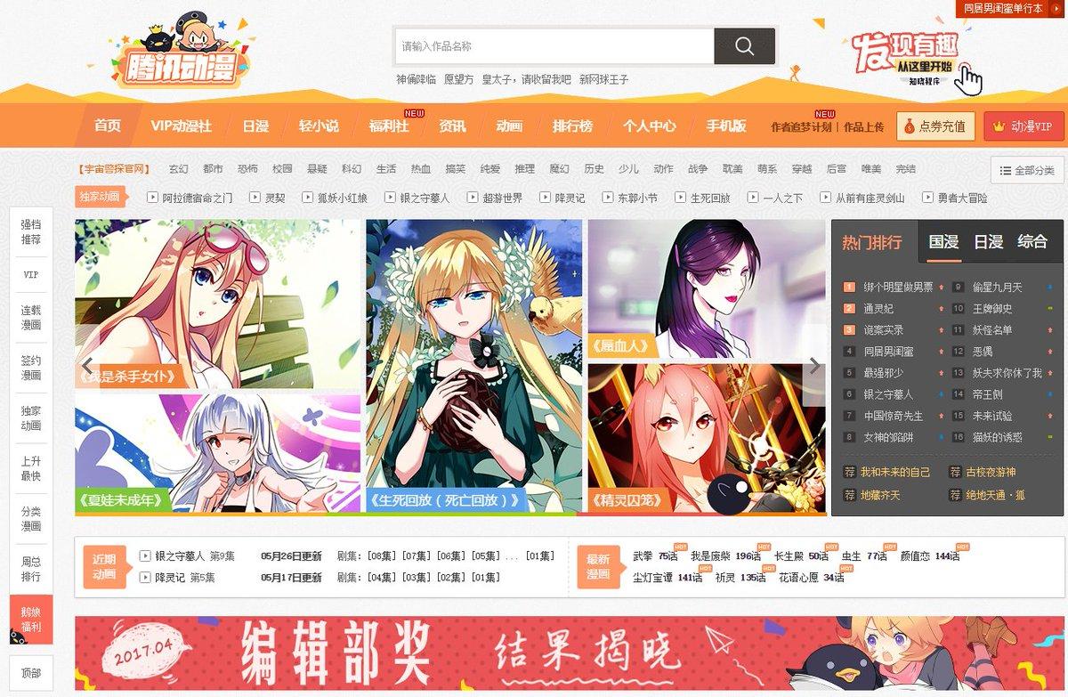 中国のWeb漫画勢の勢いはものすごい。たとえば咪咕动漫サイトを見ると、ざっと2200タイトルの漫画を掲載。無料。騰訊动漫