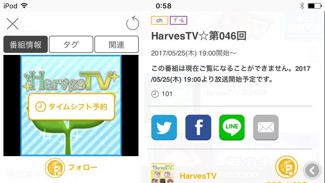 本日5/25(木)19:00〜HarvesTVやるようです。今更罵声浴びせても意味がないので冷静に淡々と突っ込んでいきた