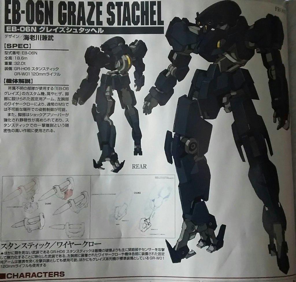 【鉄血のオルフェンズ】外伝『月鋼』より、グレイズのカスタム機「グレイズシュタッヘル」が公開!