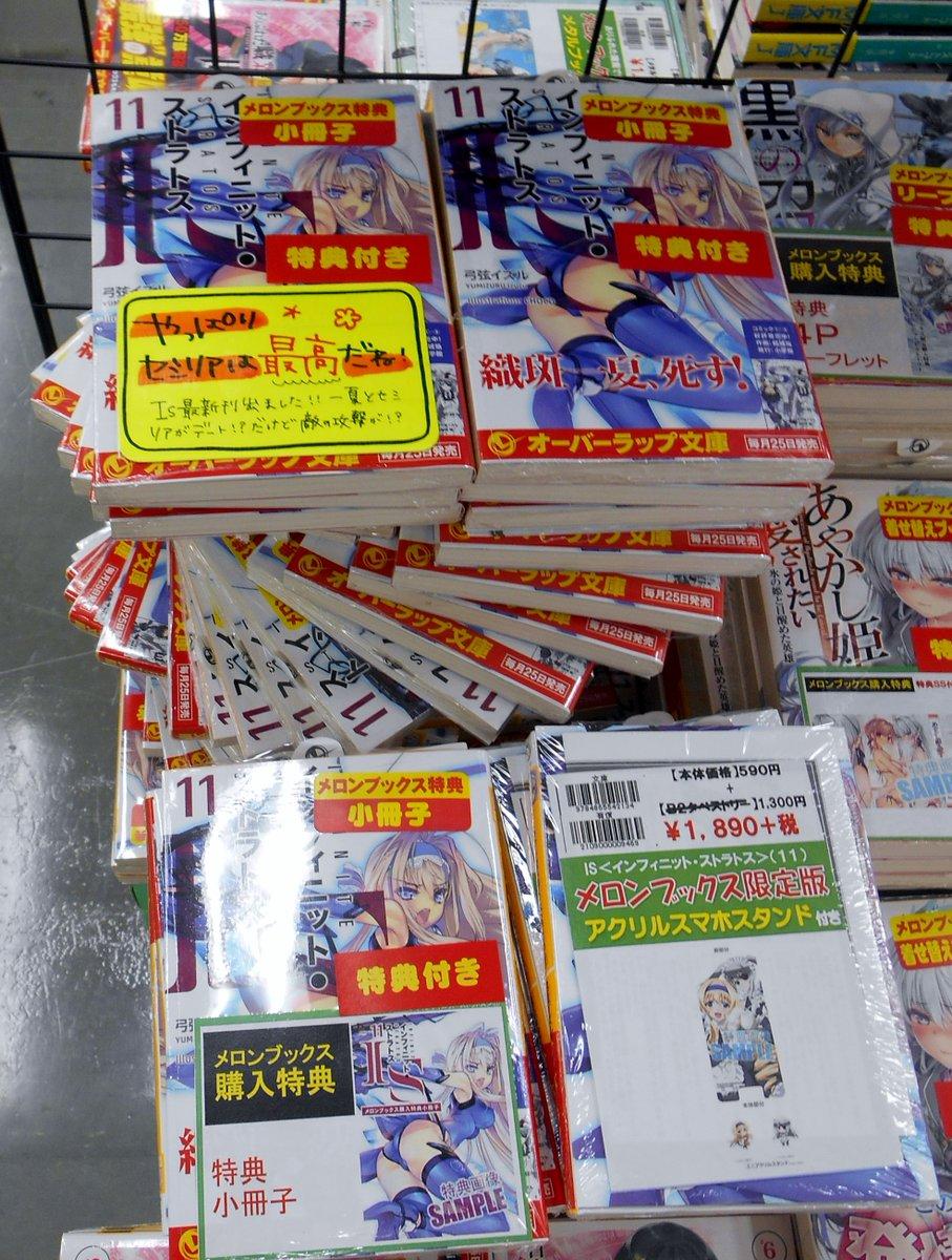 【い、い、一夏アァァァァァァア!!】弓弦イヅル先生・CHOCO先生の大人気作『IS<インフィニット・ストラトス&g