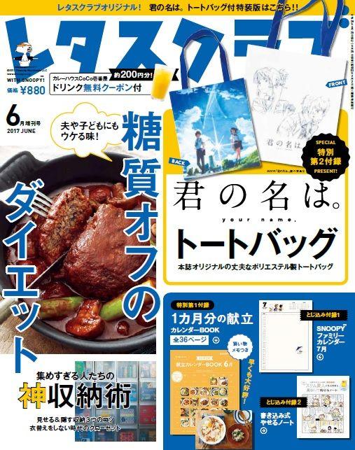 『君の名は。』瀧と三葉のデッサン調イラストがバッグに! 『レタスクラブ』5月25日号 特装版に付いてくる! #レタスクラ