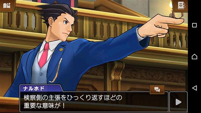 カプコン、『逆転裁判5』のAndroid版をリリース…Android版『逆転裁判4』と『逆転裁判5』がそれぞれ2000円