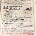 6月10日に道の駅いわいずみで、漫画「ハイキュー‼︎」の岩泉選手を祝う会が催されます。原作ファンの方も、そうでない方も、