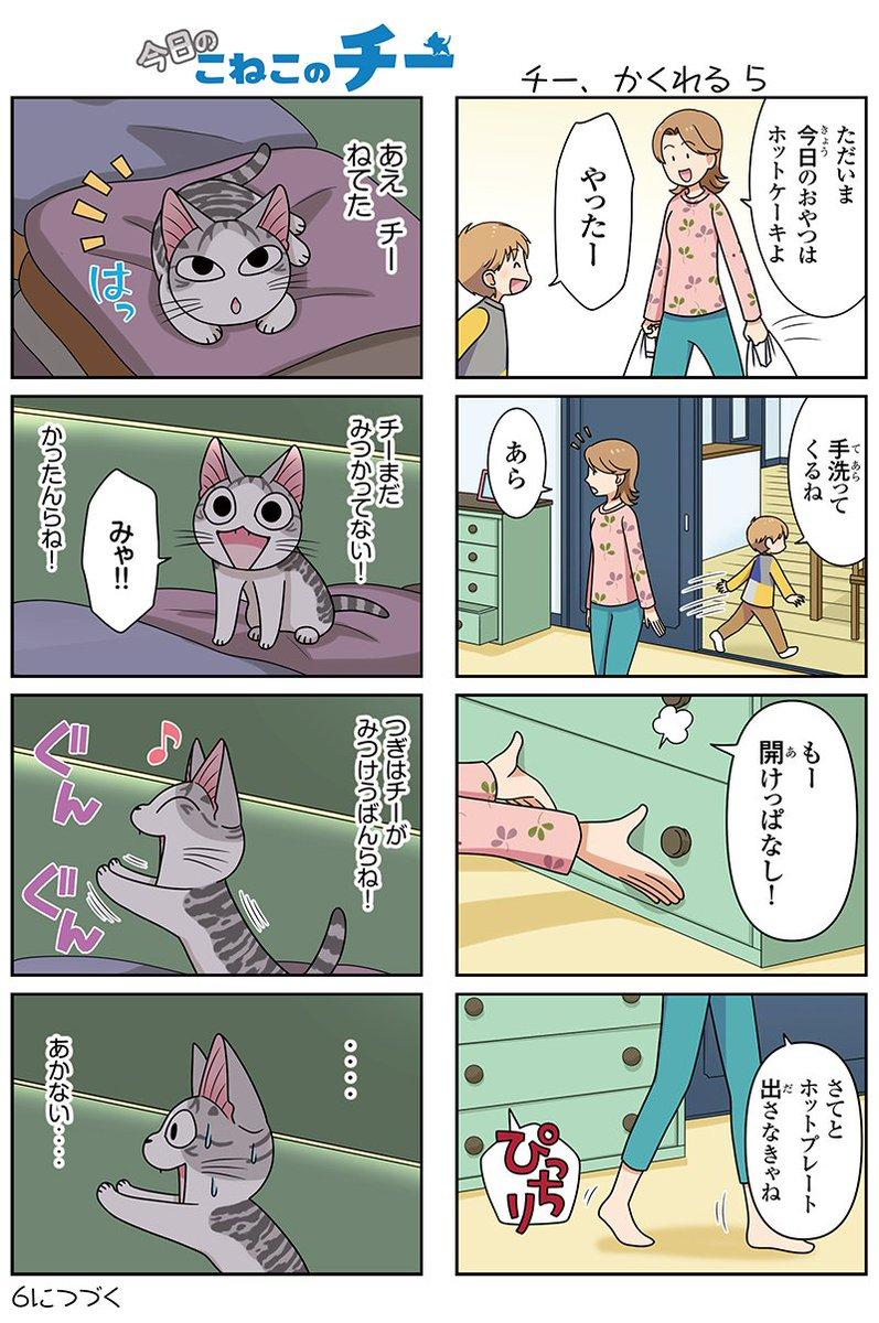 8コママンガ【今日のこねこのチー】チー、かくれる53DCGアニメ『こねこのチー ポンポンらー大冒険』がマンガになった!★