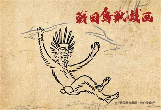 戦国鳥獣戯画 スクエアマグネット 豊臣秀吉