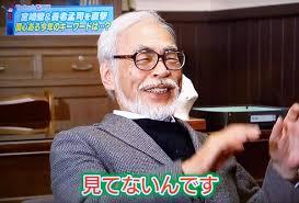 宮崎駿が「君の名は」の感想を聞かれ「見てないんです」というのはちょっと普通だった。オレたちが見たかったのは。「あんなのは