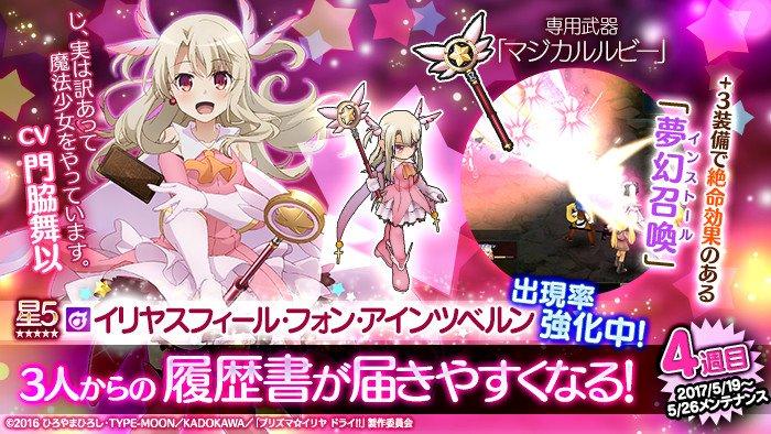 大好評をいただいている「Fate/kaleid liner プリズマ☆イリヤ ドライ!!」コラボイベントもついに明日で終