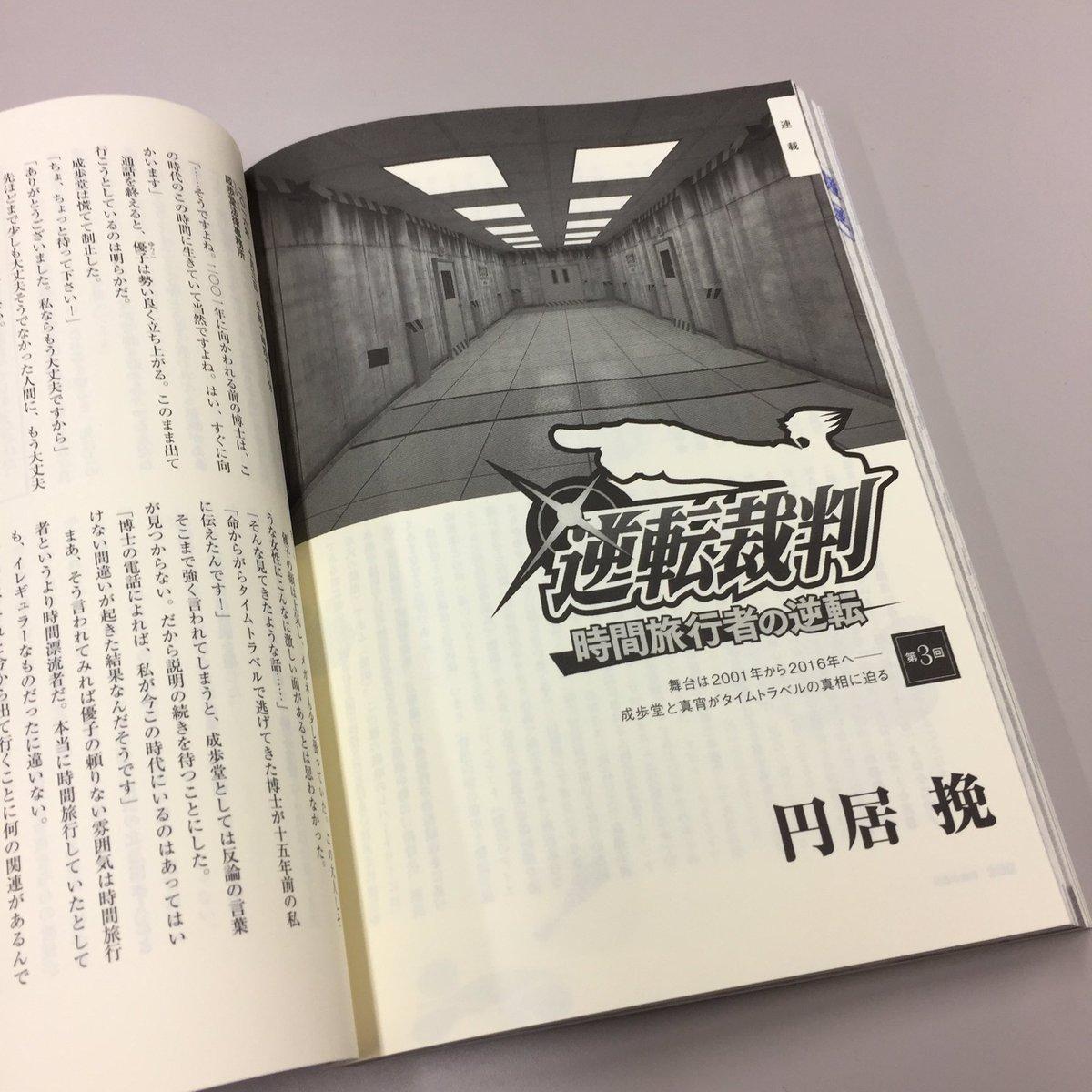 ミステリマガジン7月号が発売になりました! 円居さんの小説逆転裁判は、連載第3回。タイムトラベラーの優子を、成歩堂と真宵