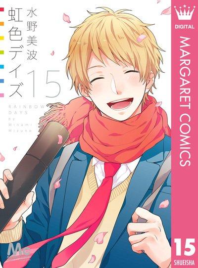 【いい笑顔!】アニメ化もされた大人気シリーズ最新巻! #水野美波 先生の『#虹色デイズ 15巻』を配信開始!卒業間近、4