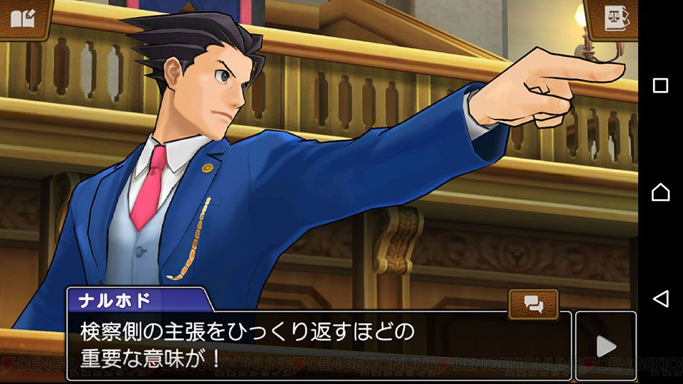 Android版『逆転裁判5』配信開始。スペシャルグッズが当たるキャンペーン実施  #gyakuten #逆転裁判