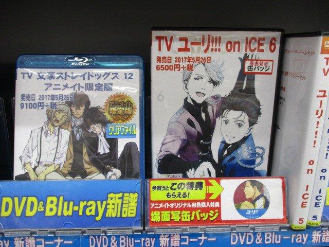 【入荷情報②】5/26発売DVD/BD「ユーリ!!! on ICE 6巻」「ツキプロ祭・冬の陣 昼の部:2.5次元ダンス