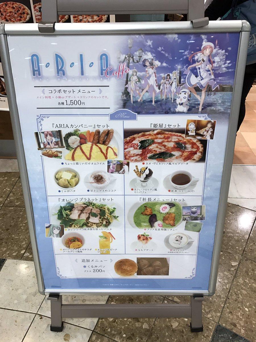 それにしても、最近のアニメコラボカフェの中においてARIAカフェのセットメニュー一律1500円はかなり良心的な部類に入る