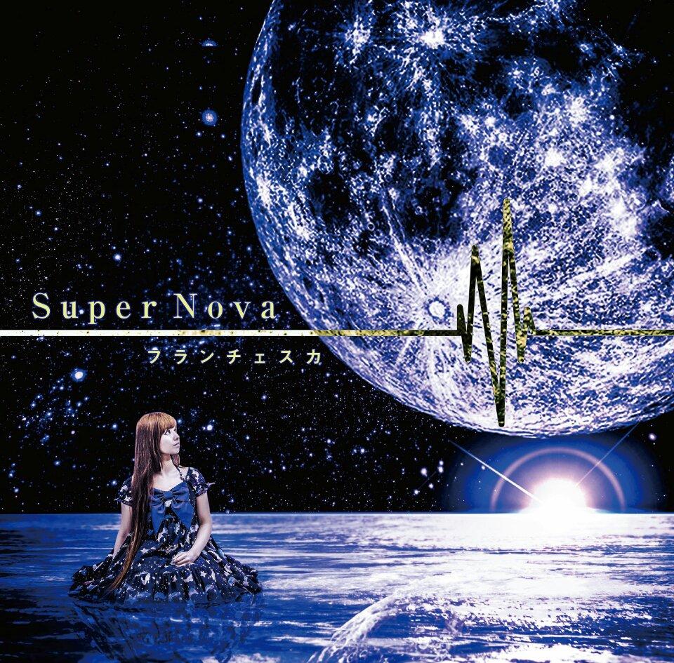 2017.6.3発売のフランチェスカ1stミニアルバム「SuperNova」の紹介動画をアップしました☆ライブ...
