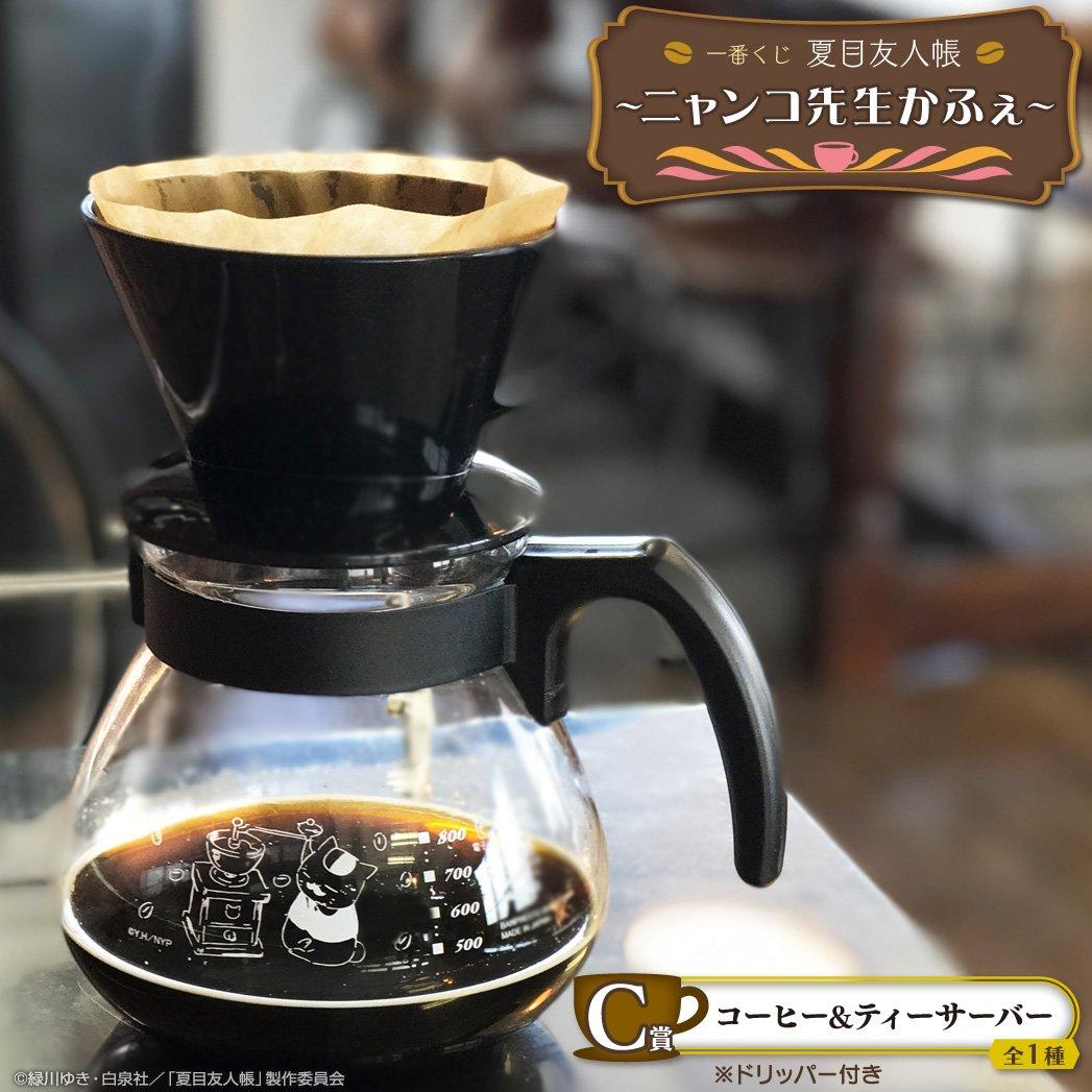 発売まであと8日!ドリップしたコーヒーや紅茶を保存しておくのに便利!ドリッパーもついてますよ。【一番くじ 夏目友人帳~