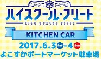 【はいふり】6月3日、4日カレーフェスに合わせてポートマーケットにキッチンカーが登場! ⇒   #はいふり