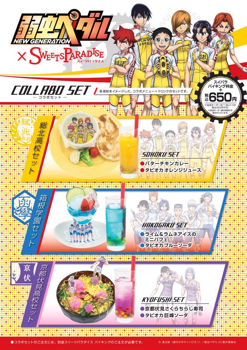 【弱虫ペダルNEW GENERATION×スイパラ】コラボカフェ本日よりスタート!!6月18日(日)までの期間限定で、宇