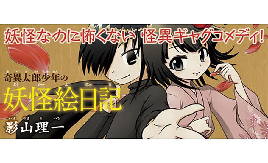 【Webマンガ更新】影山理一 「奇異太郎少年の妖怪絵日記」(コミックライド)が更新されました。